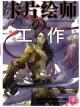 สุดยอดเทคนิกนักเพ้นการ์ดเกมThe Work of a Card (Game) Illustrator – Toshiaki Takayama