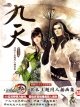 JXOnline3 - 剑网3 - Art book