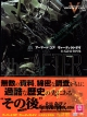 Armored Core: Verdict Day- the AFTER Official Setting Guide Art Book